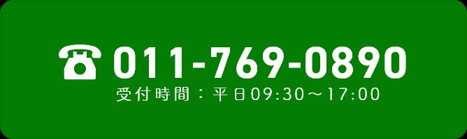 011-769-0890